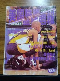 美国职业篮球周报 VOL-6