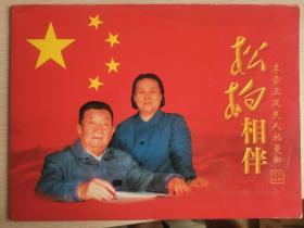 开国将军李雪三纪念邮折,有纪念封一枚,个性化邮票四枚,纪念张一枚