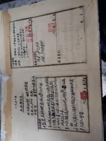 零陵税务文献     1952年和1954年鉴定表或登记表   有虫蛀孔洞  同一来源有装订孔