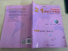 """21世纪大学英语应用型自主练习(2第3版)/""""十二五""""普通高等教育本科国家级规划教材"""