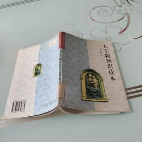 天主教知识读本