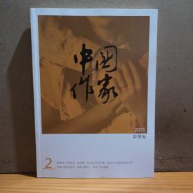 中国作家2021-2影视版
