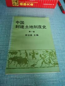 中国封建土地制度史.第一卷