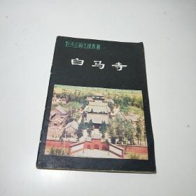 河南名胜古迹丛书    白马寺