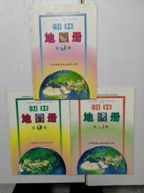 九年义务教育三四年制初级中学试用 初中地图册第一二四册 共3本合售♥