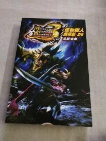 怪物猎人携带版3rd攻略宝典(无盘)