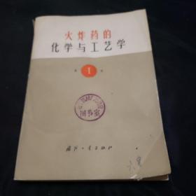 火炸药的化学与工艺学(第一卷)