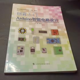 创客入门:Arduino智能电路设计