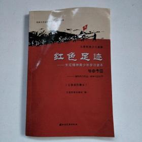 红色足迹——长征精神青少年学习读本 (云南规范彝文 )