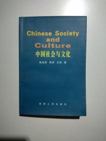 中国社会与文化