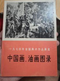 一九七四年全国美术作品展览:中国画、油画图录