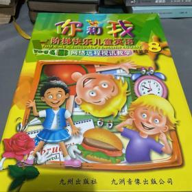 你和我阶梯快乐儿童英语网络远程视讯教学·第8盒 课程单元12级4册+11级4册+12张光盘