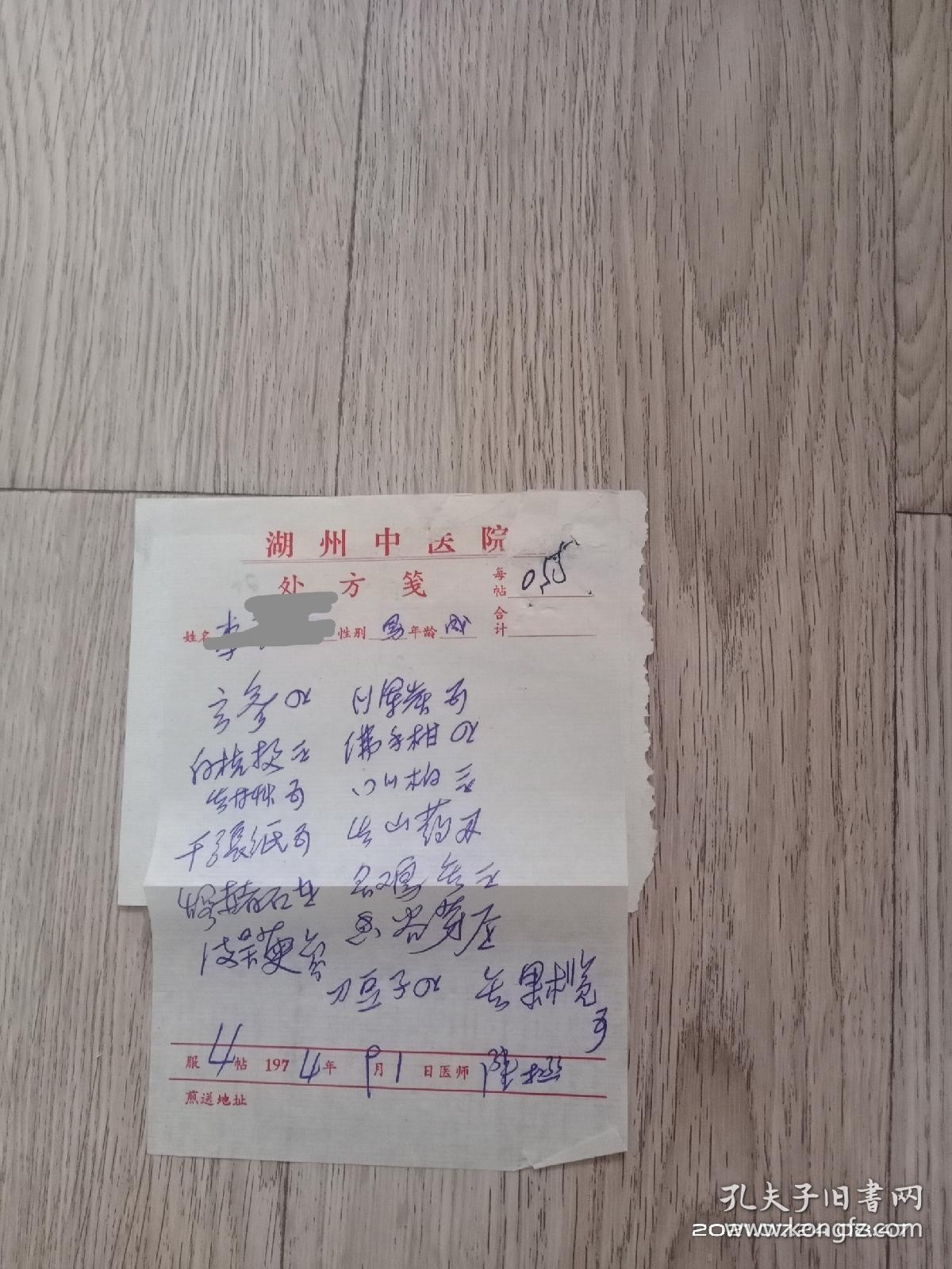 全国名老中医陆拯七十年代中医处方笺一张