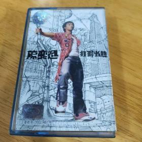 陈奕迅—打的火热—专辑—正版磁带(割边带(店铺)