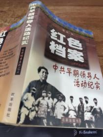 中共早期领导人活动纪实   32开   有黄斑