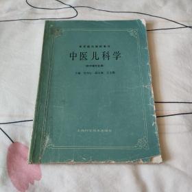中医儿科学(供中医专业用)