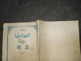 阿拉伯文词法  (稀缺)