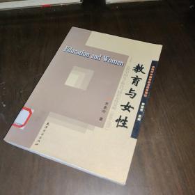 教育与女性:近代中国女子教育与知识女性觉醒(1840-1921)