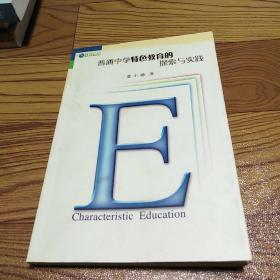 普通中学特色教育的探索与实践