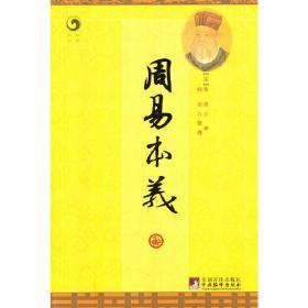 周易本义❤ 朱熹 中央编译出版社9787511705471✔正版全新图书籍Book❤