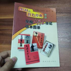 尘封的红色经典 早期毛泽东传记版本图录-上卷-16开