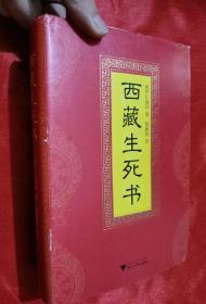 西藏生死书【大32开,硬精装】
