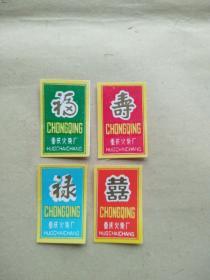 火花:重庆火柴厂(福禄寿喜,全四枚)