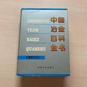 中国冶金百科全书:金属塑性加工(内页干净)