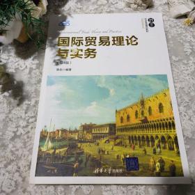 国际贸易理论与实务(第4版)