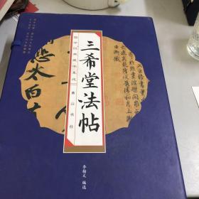 国学经典藏书集成十种(第二辑) 《三希堂法帖》(线装排印本)