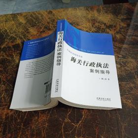 行政执法指导书系——海关行政执法案例指导