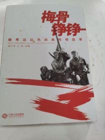 梅骨铮铮:赣粤边红色经典传奇故事