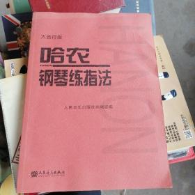 哈农钢琴练指法(大音符版)