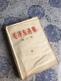 毛泽东选集.第二卷