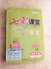 七彩课堂 语文 三年级 上册(河南专版)