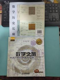 数学之旅 两本