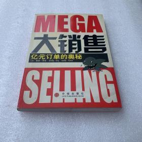大销售:亿元订单的奥秘