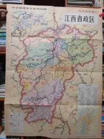 江西省政区(中学地理教学参考挂图地图)(2开)
