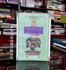《世界民族宗教与文化系列丛书:美洲印第安宗教与文化》