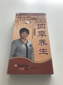 四季养生(DVD)全新有塑封