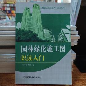 工程施工图识读入门系列丛书:园林绿化施工图识读入门