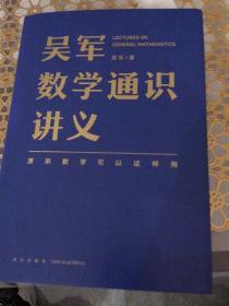 吴军数学通识讲义