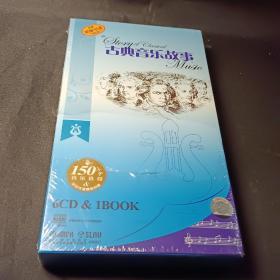 古典音乐故事(6CD+书)