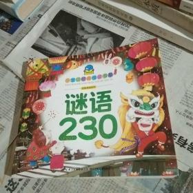 小宝贝经典悦读书系-益智诵读系列:谜语230