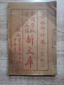 民国15年 全国学校国文成绩 新文库【乙编卷14-20】