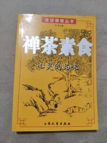 走进佛境丛书:禅茶素食 单册