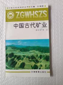中国古代矿业