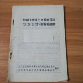 林副主席及中央其他首长(3,24,3,27)的重要讲话