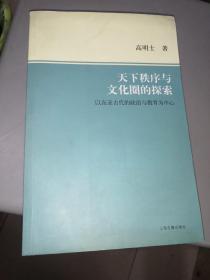 天下秩序与文化圈的探索:以东亚古代的政治与教育为中心