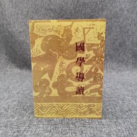 特惠· 台湾万卷楼版 木铎编辑室《国学导读》(厚册)